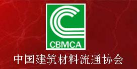 中国建筑材料流通协会