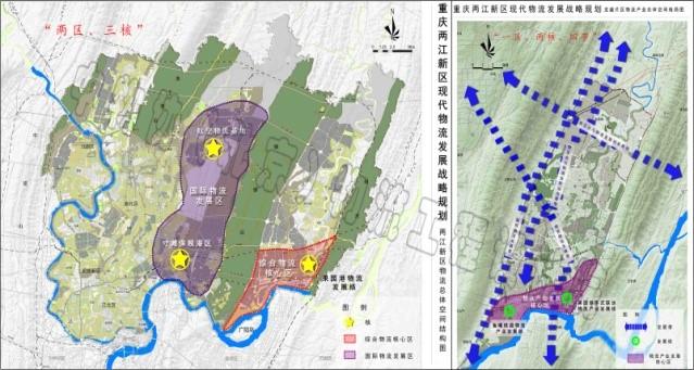 重庆两江新区现代物流发展战略规划